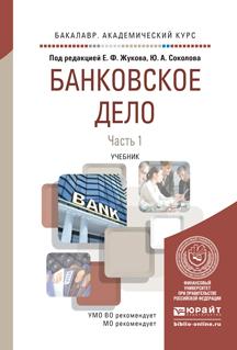 Банковское дело. Учебник. В 2 частях. Часть 1