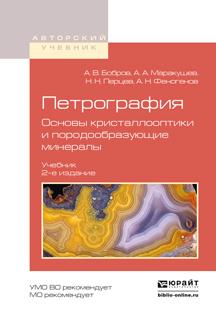 Петрография. Основы кристаллооптики и породообразующие минералы. Учебник