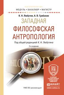 Западная философская антропология. Учебное пособие для бакалавриата и магистратуры