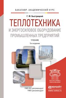 Теплотехника и энергосиловое оборудование промышленных предприятий. Учебник