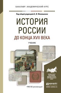 История России до конца XVII века. Учебник для академического бакалавриата