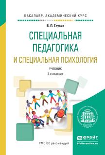 Специальная педагогика и специальная психология. Учебник для академического бакалавриата