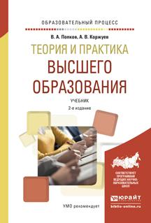 Теория и практика высшего образования. Учебник
