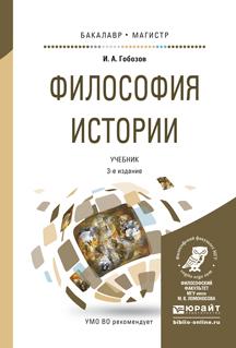 Философия истории. Учебник для бакалавриата и магистратуры