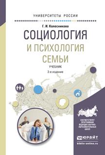 Социология и психология семьи. Учебник для академического бакалавриата