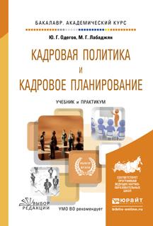 Кадровая политика и кадровое планирование. Учебник и практикум