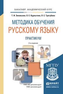 Методика обучения русскому языку. Практикум