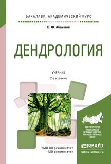 Дендрология. Учебник для академического бакалавриата