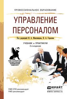 Управление персоналом. Учебник и практикум