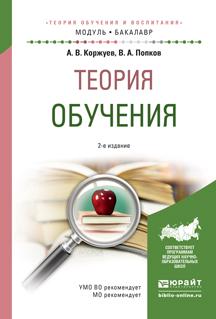 Теория обучения. Учебное пособие