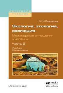 Экология, этология, эволюция. Межвидовые отношения животных в 2 ч. Часть 2. Учебник для вузов