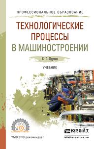 Технологические процессы в машиностроении. Учебник для СПО