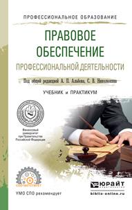 Правовое обеспечение профессиональной деятельности. Учебник и практикум