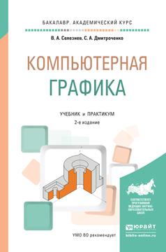 Компьютерная графика. Учебник и практикум для академического бакалавриата ( 978-5-9916-8821-5 )