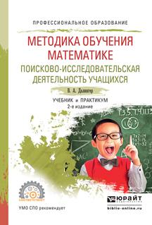 Методика обучения математике. Поисково-исследовательская деятельность учащихся. Учебник и практикум для СПО