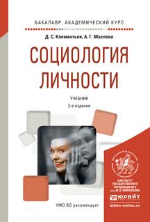 Социология личности. Учебник для академического бакалавриата