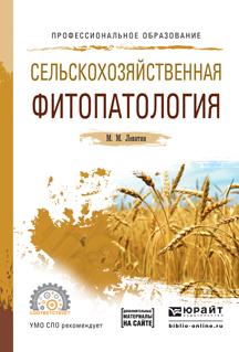 Сельскохозяйственная фитопатология + допматериалы в ЭБС. Учебное пособие