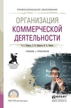 Организация коммерческой деятельности. Учебник и практикум для СПО