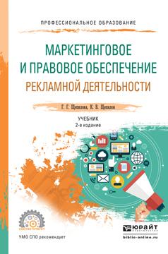 Маркетинговое и правовое обеспечение рекламной деятельности. Учебник для СПО