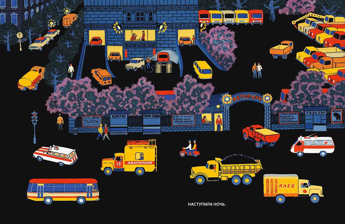 Куда торопятся машины?
