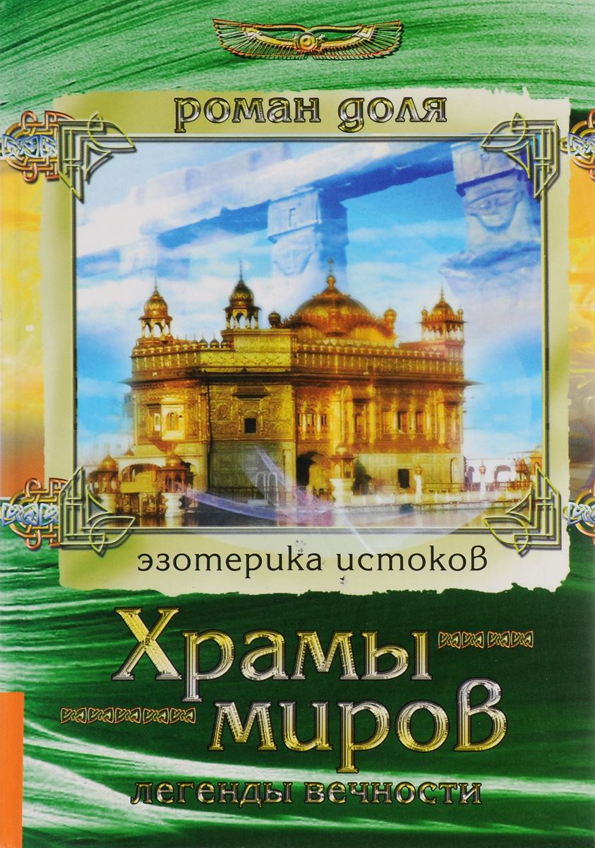 Храмы миров. Легенды вечности