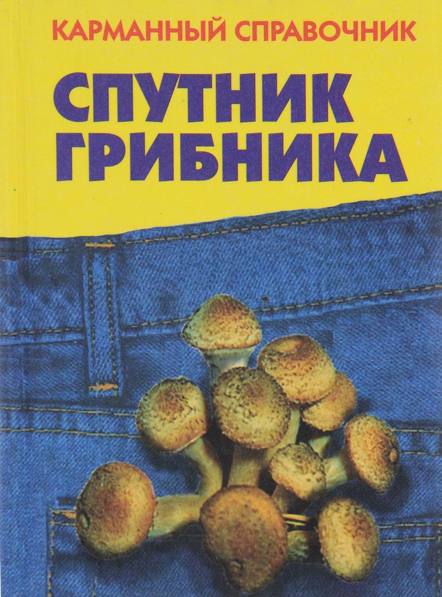 Спутник грибника. Ю. И. Смирняков, А. К. Кощеев, А. А. Кощеев