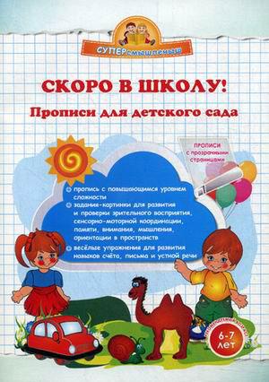 Скоро в школу! Прописи для детского сада