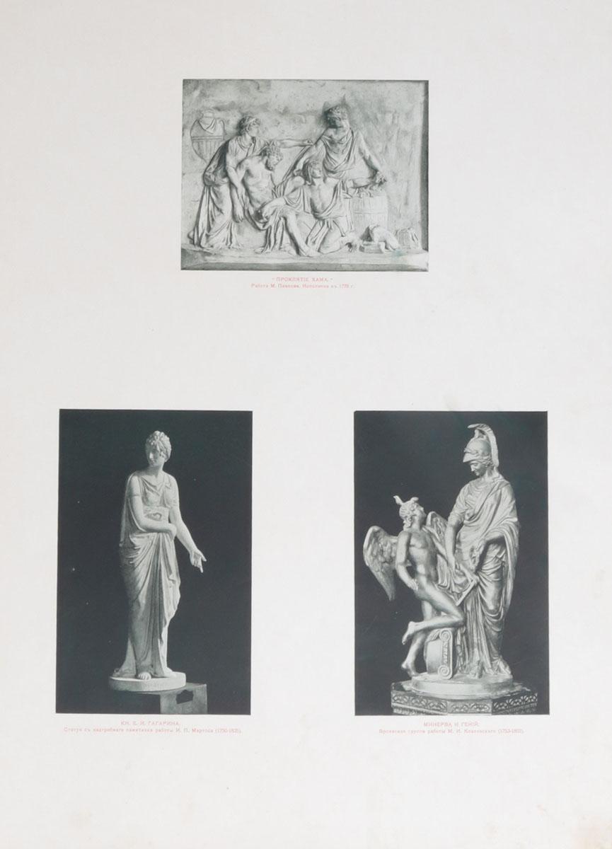 Сокровища Академии Художеств