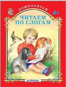 Читаем по слогам. Русские народные потешки