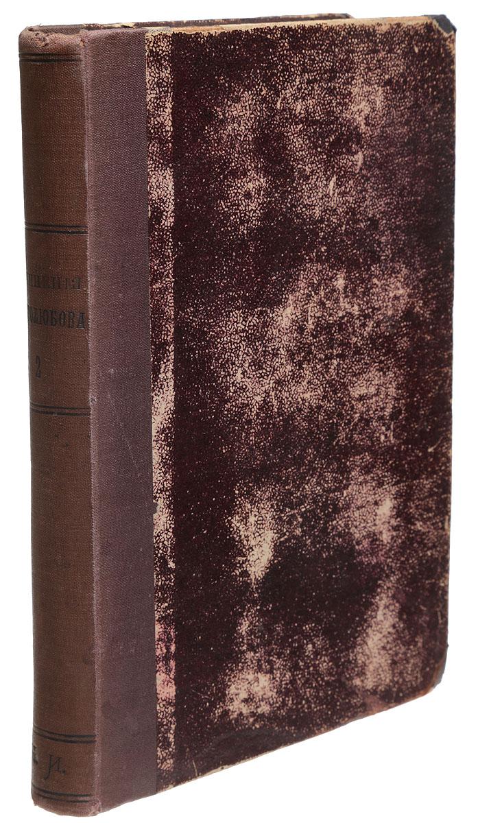 Сочинения Н. А. Добролюбова в 4 томах. Том 2