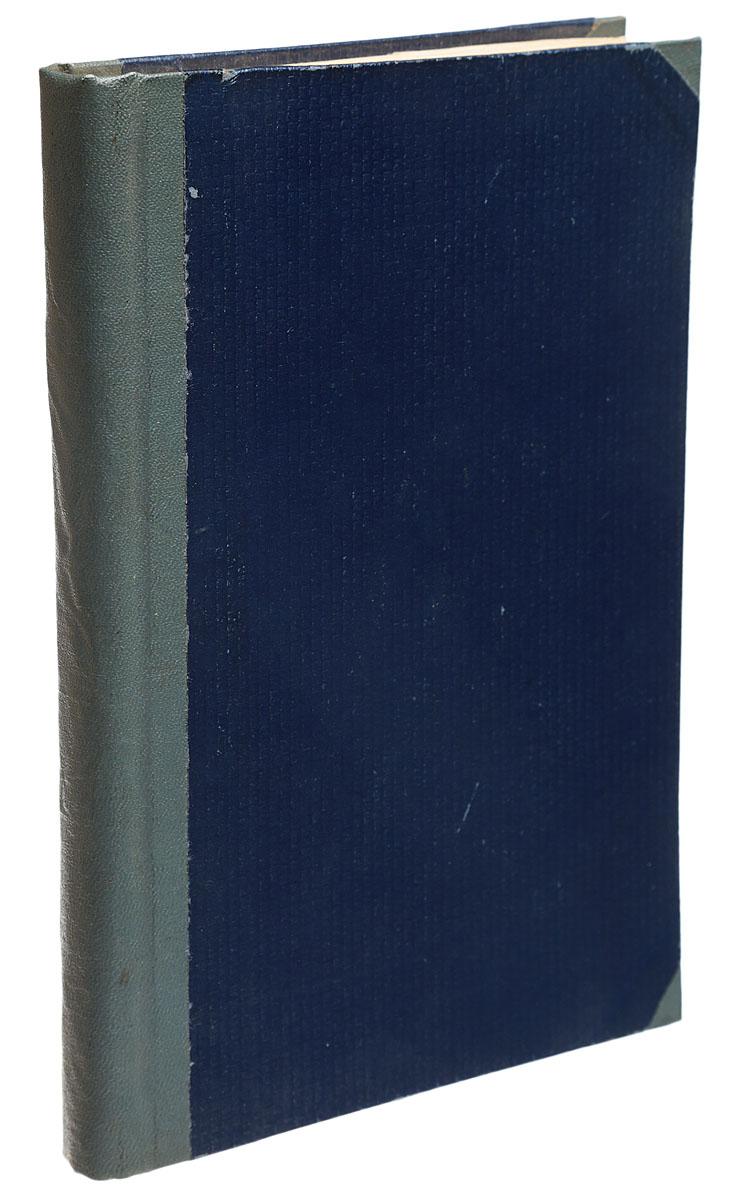 Теория таинственного (в научно-популярном изложении)ПК301004_лимонный, салатовыйПрижизненное издание. Москва, 1910 год. Типография И. Ф. Смирнова. Владельческий переплет. Сохранность хорошая. просъ съ общей точки зртдая. Пользуясь научными данными, многие старались доказать невозможность сверхъестественного и, надо сказать, несколько в этом успели, о чем свидетельствуют некоторые расследования в этой области. Некоторые, но далеко не все, непонятные явления были объяснены весьма успешно, так что в их справедливости не может быть никакого сомнения и все эти выясненные, считавшиеся прежде сверхъестественными явления получили вполне естественную окраску. Одним из исследователей таких явлений был автор настоящей книги. В своей работе он рассматривает и исследует сверхъестественные явления, пытается дать им научные истолкования. Он полагает, что с развитием науки будут найдены рациональные объяснения всему необычному. Не подлежит вывозу за пределы Российской Федерации.