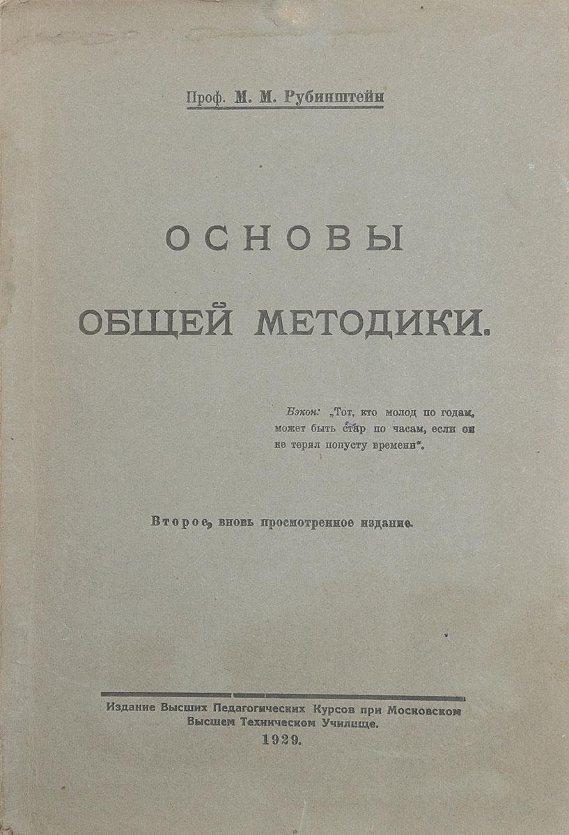 Основы общей методики
