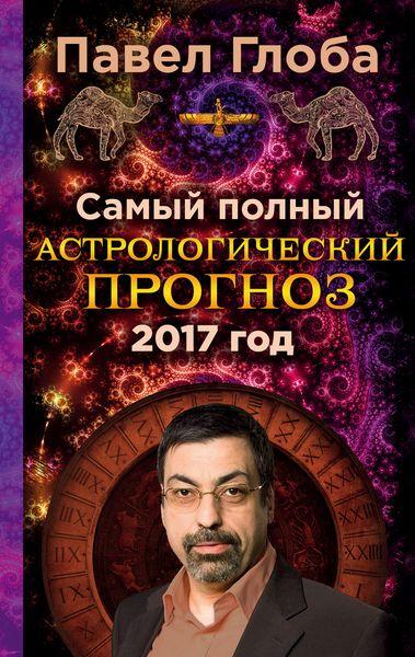 Zakazat.ru: Самый полный астрологический прогноз на 2017 год. Глоба П.П.