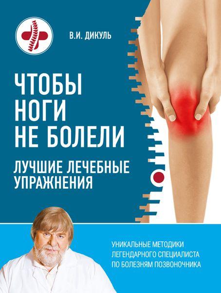 Чтобы ноги не болели: лучшие лечебные упражнения ( 978-5-699-89975-3 )