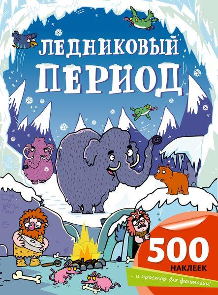 Ледниковый период12296407Книга с наклейками «Ледниковый период» - это отличная возможность ребенку самому придумать и оживить мир пещерных людей во всем его разнообразии и при всех опасностях, подстерегающих бесстрашных охотников. А большое количество наклеек станет отличным подспорьем при создании собственной истории наших предков. 500 наклеек и 12 сюжетных разворотов дают юному любителю доисторической эпохи возможность развлекаться в течение нескольких часов и даже нескольких вечеров подряд. И это развлечение не без пользы, поскольку такие книги развивают творческий потенциал ребенка – ведь в книге не отмечены места, куда надо клеить наклейки, ребенок сам придумывает, какую наклейку куда клеить, чтобы самостоятельно проследить историю ледникового периода.