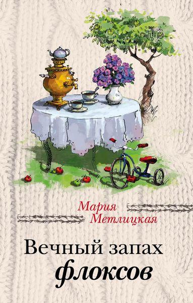 Метлицкая М. Вечный запах флоксов