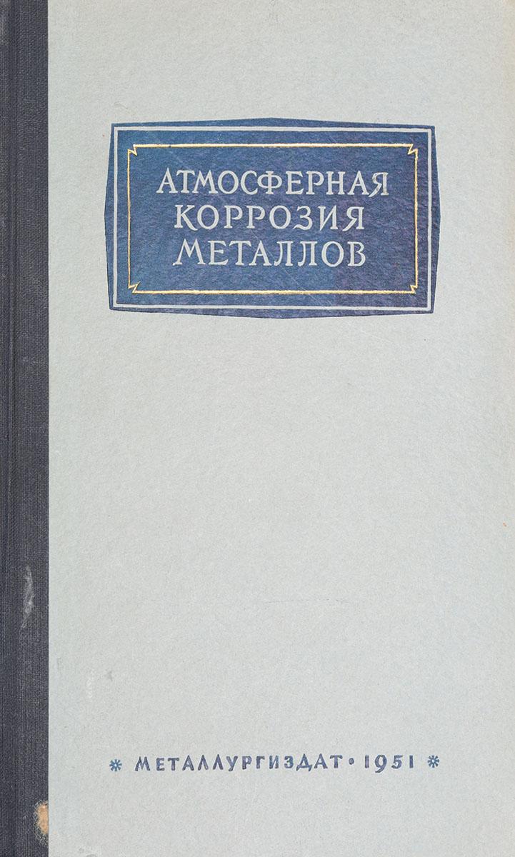 Zakazat.ru: Атмосферная коррозия металлов: Доклады на научно-техническом совещании по атмосферной коррозии и борьбе с ней