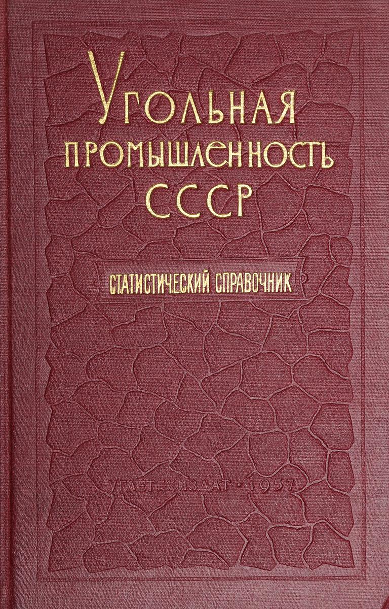 Угольная промышленность СССР. Статистический справочник