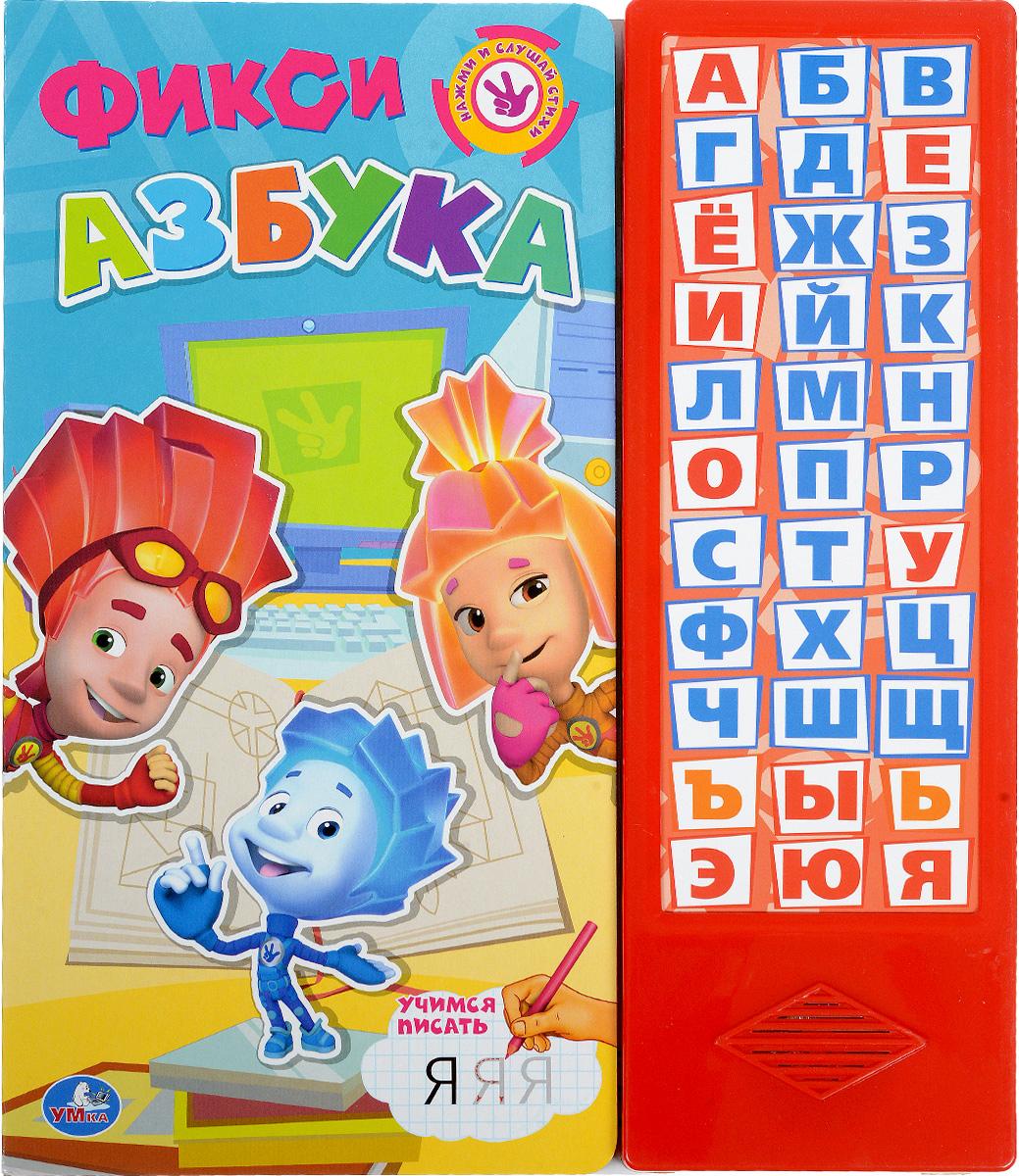 Фикси-азбука. Книжка-игрушка
