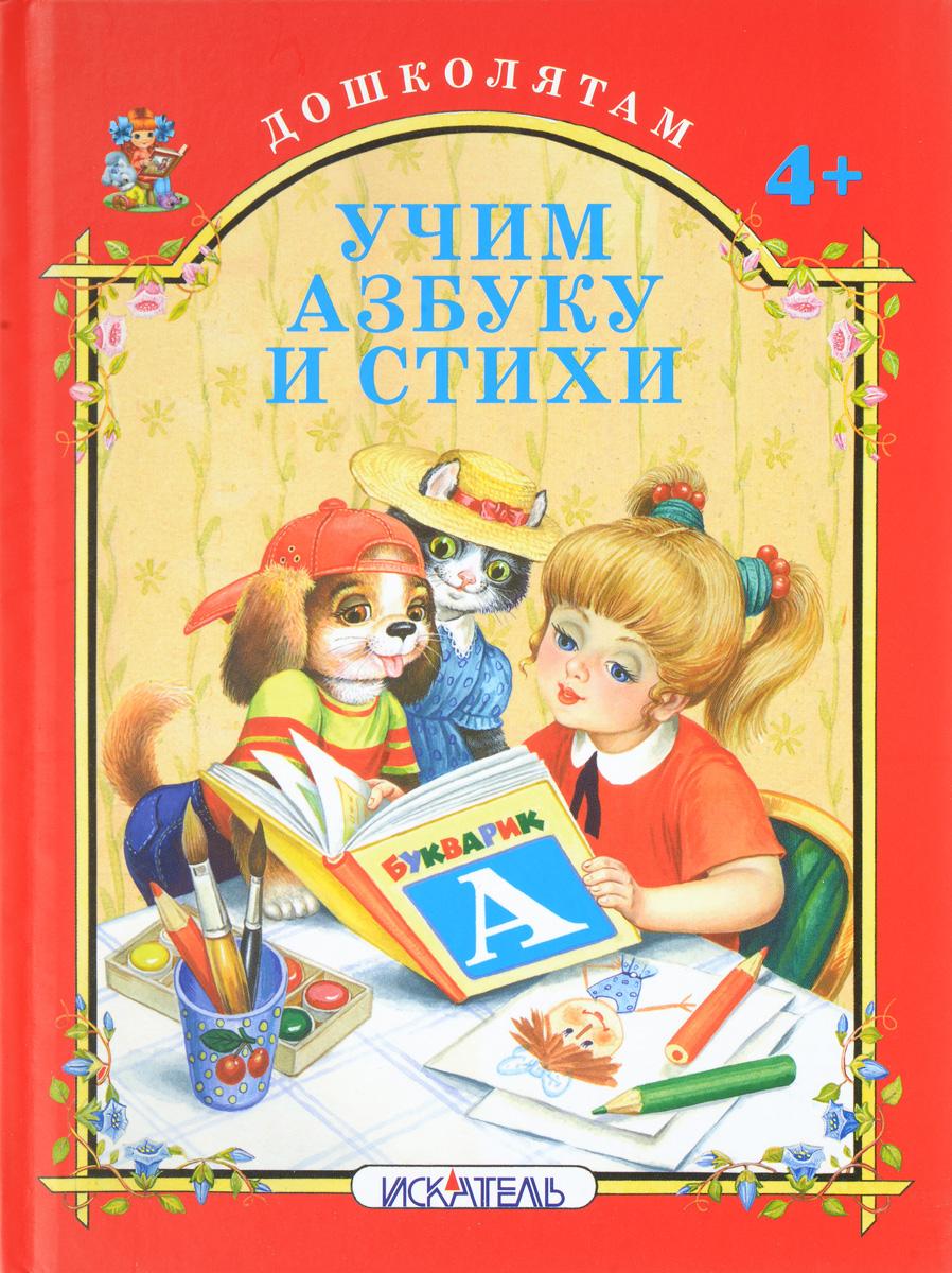 Учим азбуку и стихи