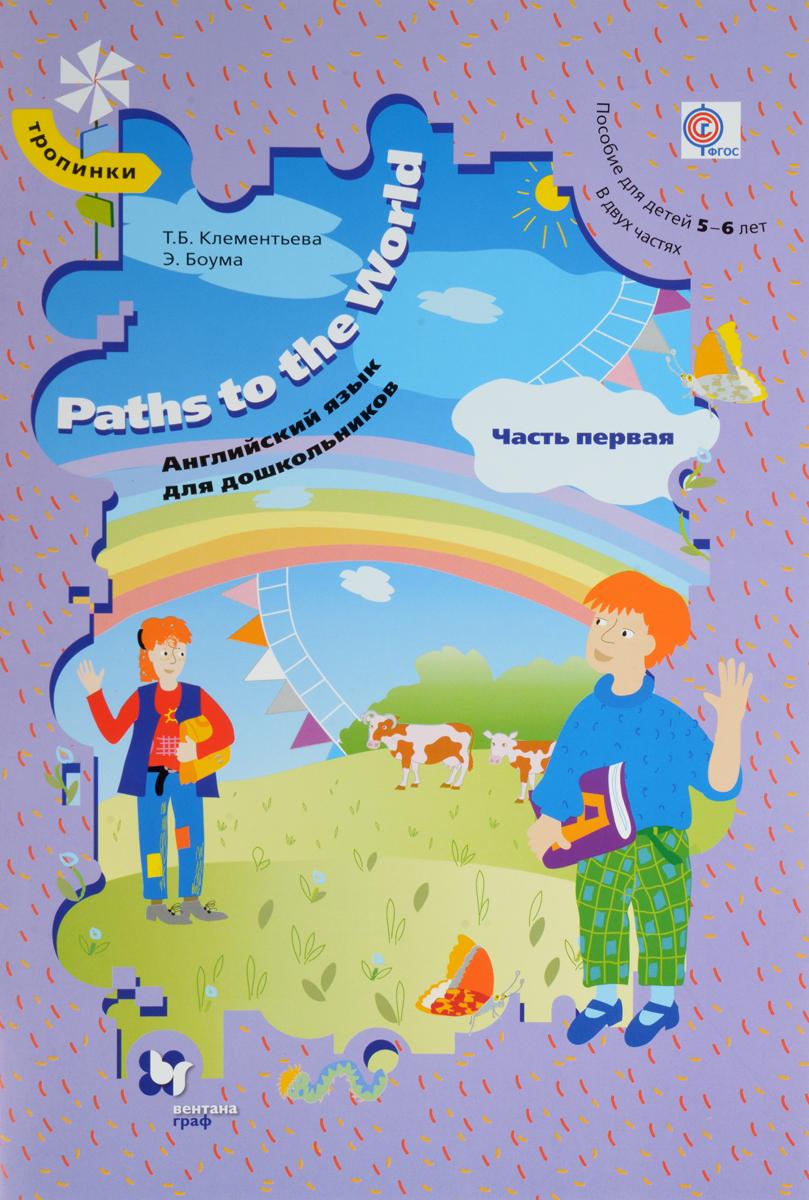 Paths to the World / Английский язык для дошкольников. 5-6 лет. Учебное пособие. В 2 частях. Часть 1