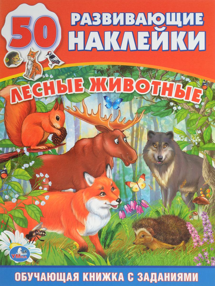 Обучающая книжка с заданиями. Лесные животные. Развивающие наклейки. (+50 цветных наклеек.)