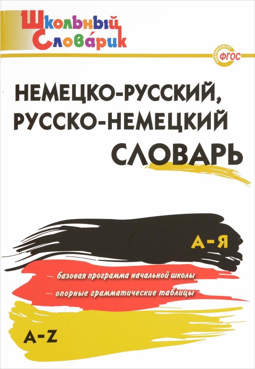 Немецко-русский, Русско-немецкий словарь ( 978-5-408-02814-6 )