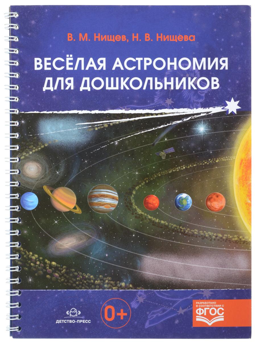 Весёлая астрономия для дошкольников