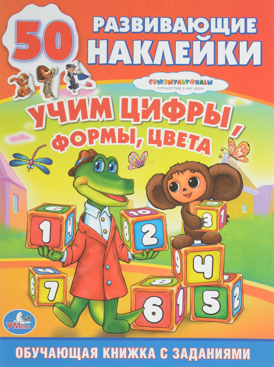 Учим цифры, формы, цвета. Обучающая книжка с заданиями (+ наклейки)