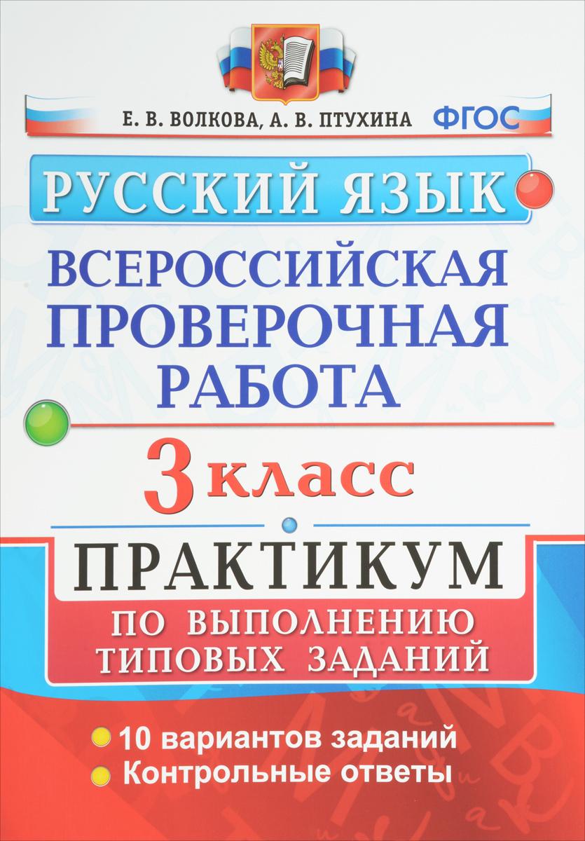 Русский язык. 3 класс. Практикум по выполнению типовых заданий. Всероссийская проверочная работа