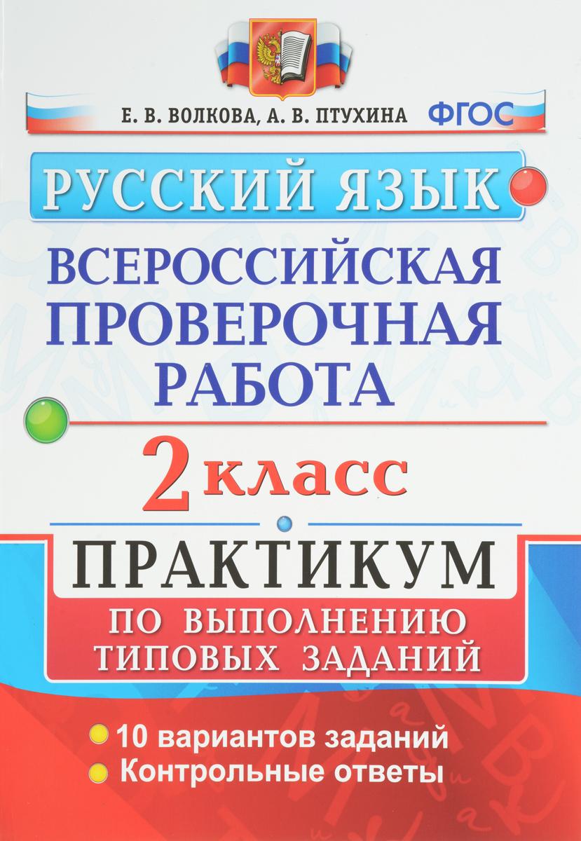 Русский язык. 2 класс. Всероссийские проверочные работы. Практикум по выполнению типовых заданий
