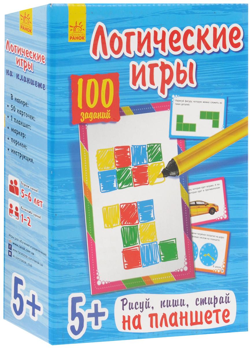 Логические игры на планшете. 100 заданий
