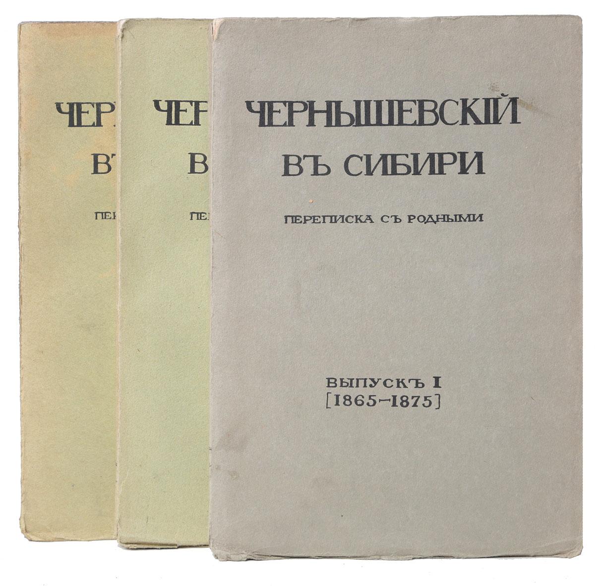 Чернышевский в Сибири. Переписка с родными (комплект из 3 киг)