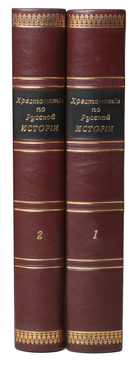 Хрестоматия по русской истории (комплект из 2 книг)